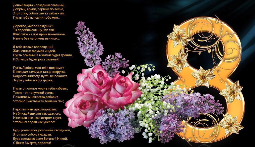 Поздравления с 8 марта в стихах красивые прикольные, надписью пошутил