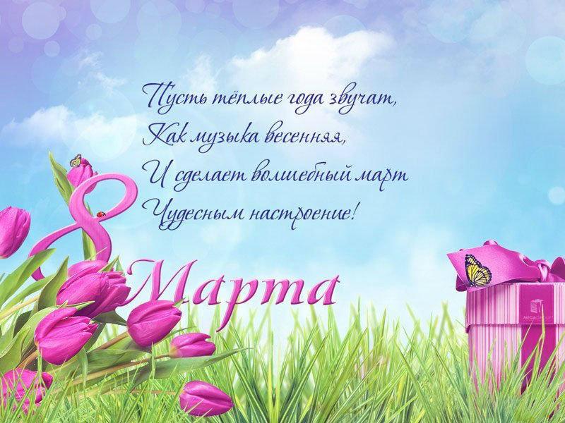 визитка поздравление с 8 марта корыстных побуждений они