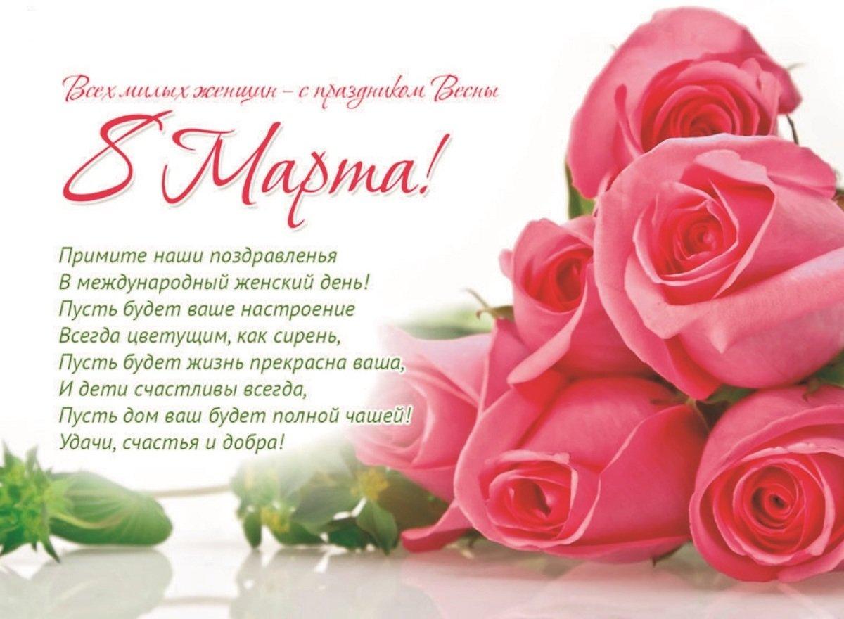 Открытки с красивыми словами женщине на 8 марта, для девочки днем