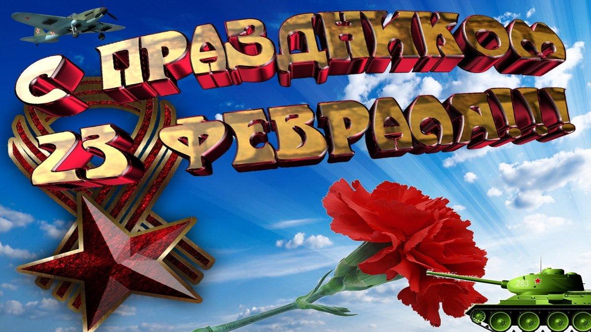 Для детей, поздравительное видео открытки на 23 февраля
