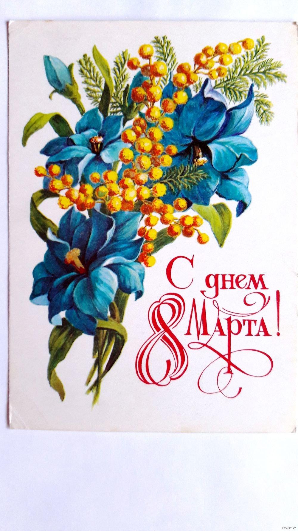 Цветы на 8 марта на открытку