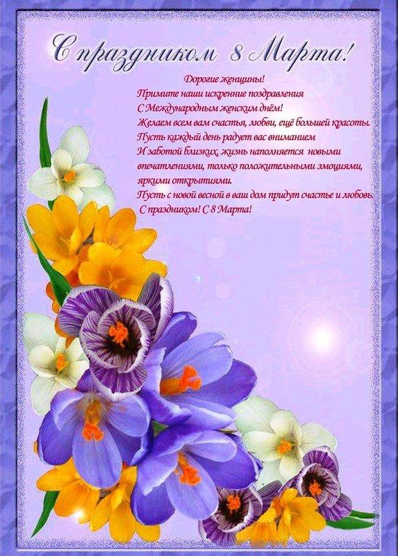 День рождения, открытки 8 марта в формате а4