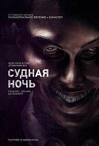 Смотреть онлайн судная ночь 3 / the purge: election year (2016.