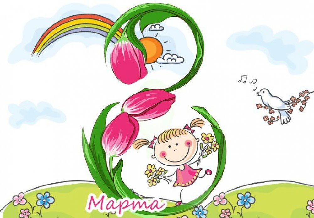 Новым, открытка с 8 марта с ребенком