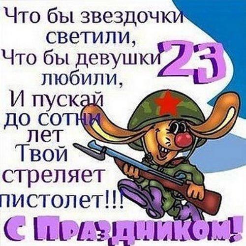 ❶Прикольные поздравления с 23 февраля мужчинам с юмором короткие|Поздравления с 23 февраля другу в прозе|Pin by Leonid Kravchishin on Музыкальные открытки БЕСПЛАТНО | Pinterest||}