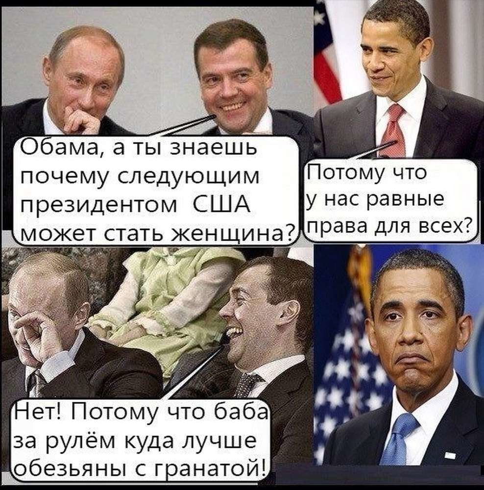 Город иваново, смешные картинки про президентов с надписями