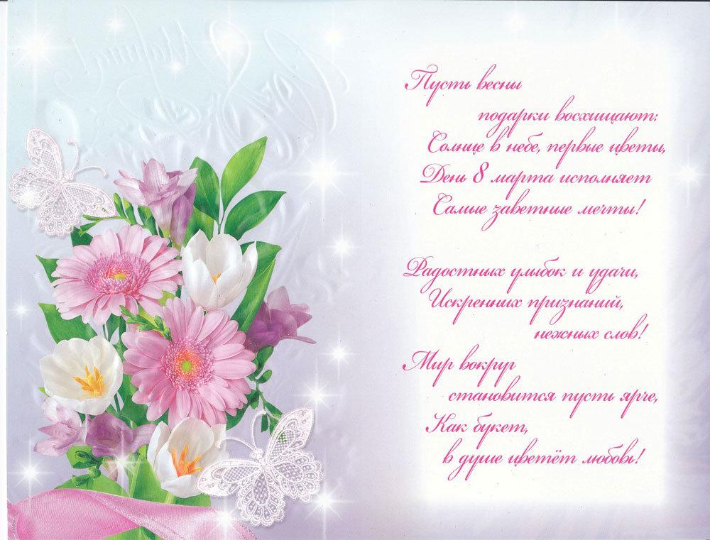 С 8 марта коллегам картинки красивые с пожеланиями
