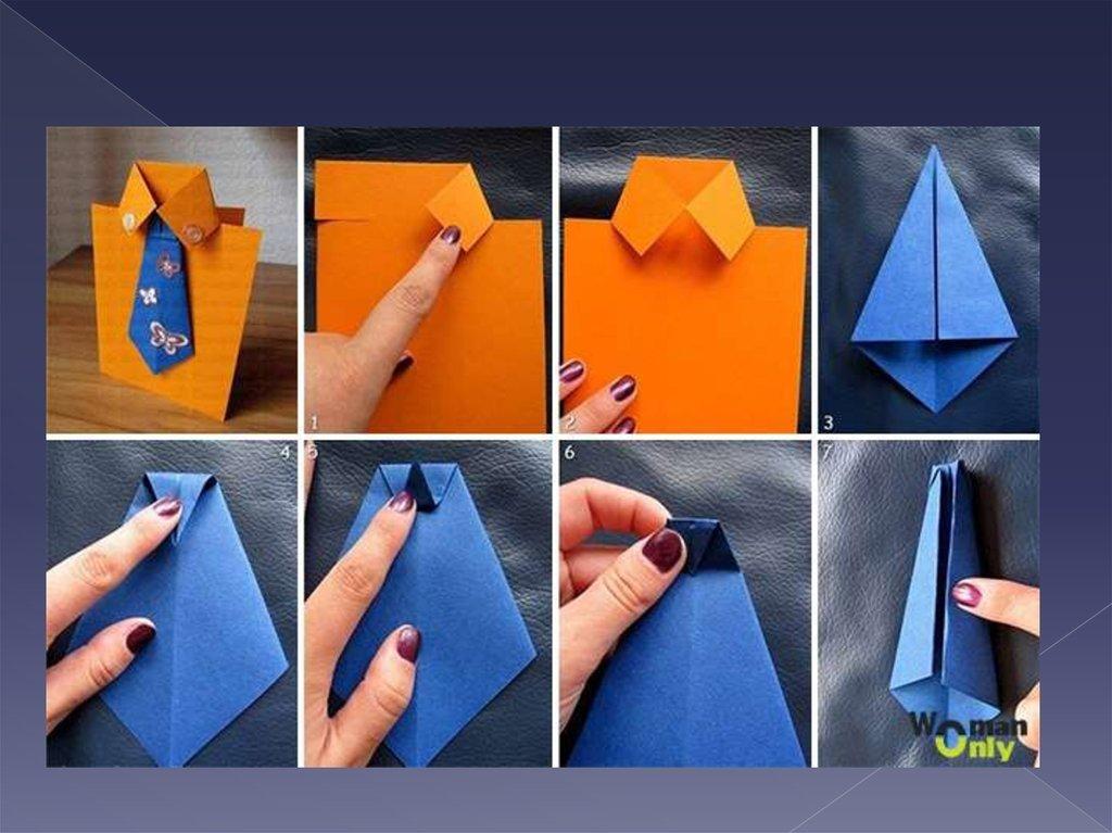 Сделать индивидуальную, оригинальные открытки для пап своими руками