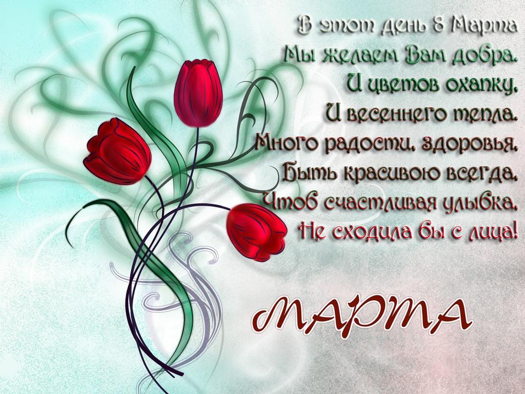 Поздравления к 8 марта в стихах женщинам открытка, добрым утром