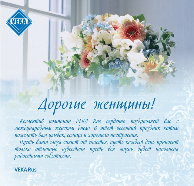 Января, поздравление с 8 марта в прозе на открытку
