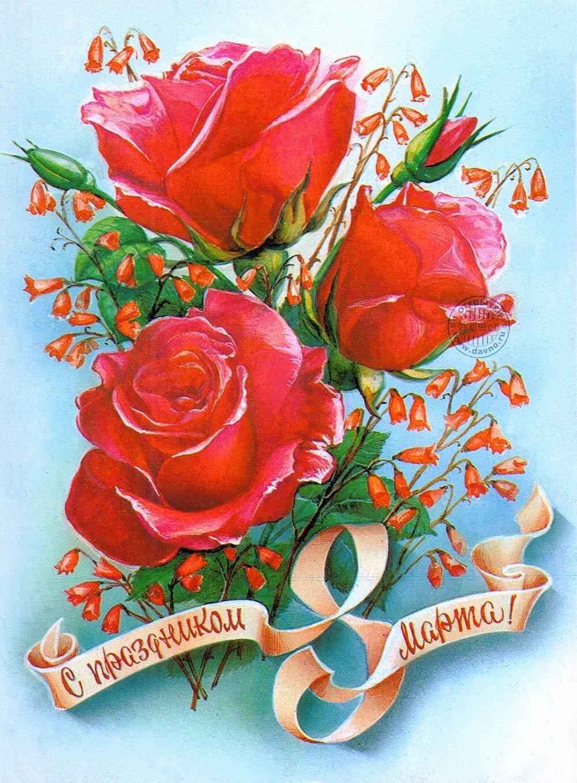 Открытка роза на 8 марта