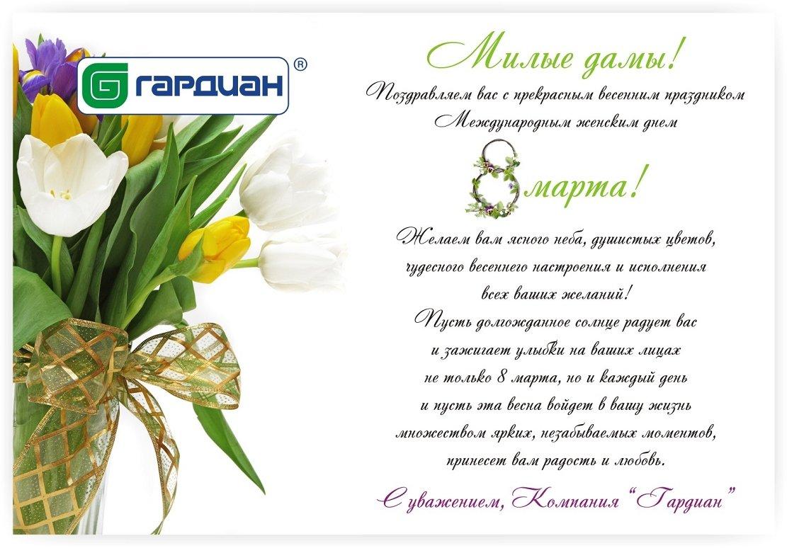 Поздравление с 8 марта партнерам красивые