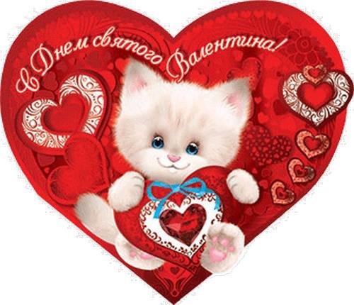 Валентинка. открытка с сердечком, днем рождения