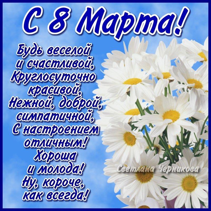 Красивые поздравления с 8 марта для тети