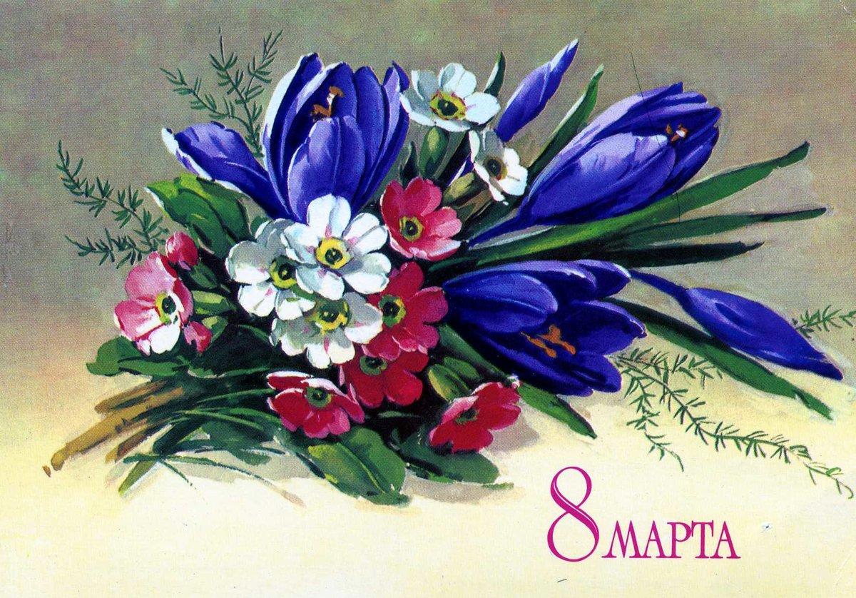 С 8 марта картинка с цветами, старые