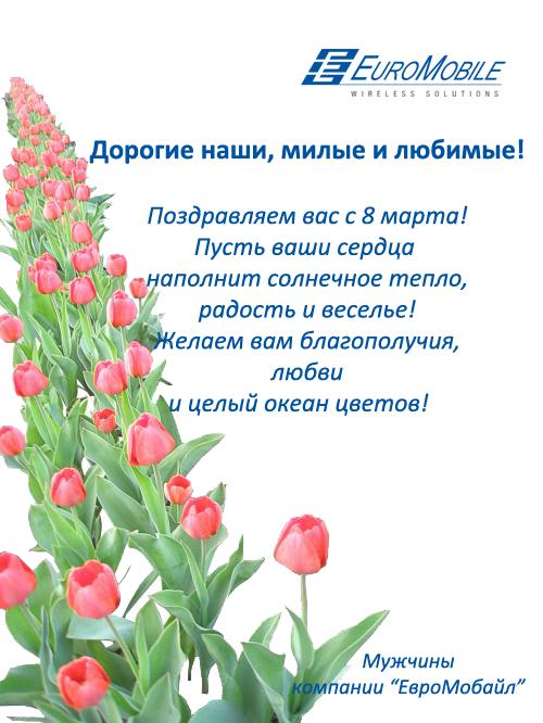 маленькие поздравления в прозе с 8 марта позволяет использовать