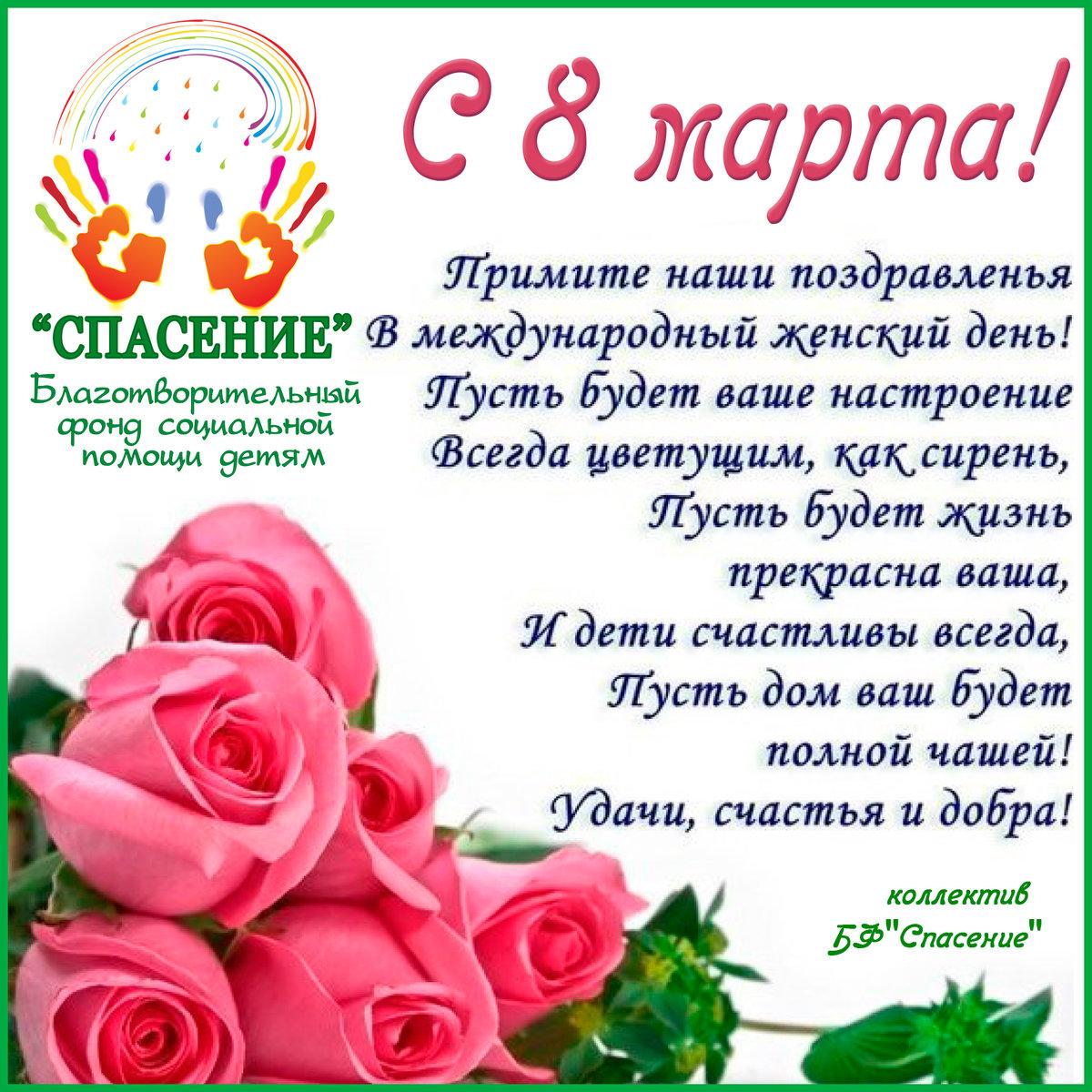 Поздравления к 8 марта в словах
