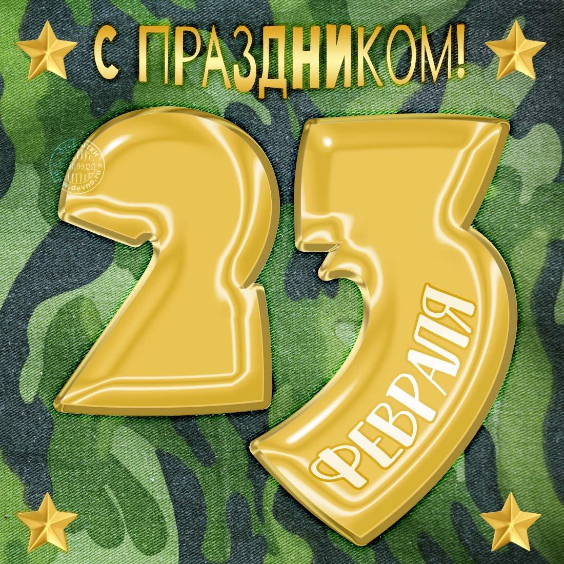 ❶Открытки с 23 февраля для мальчиков|Красивые поздравления с днем 23|Мероприятия на 23 февраля в Москве | Праздники | Pinterest | February, Holiday and Cards||}