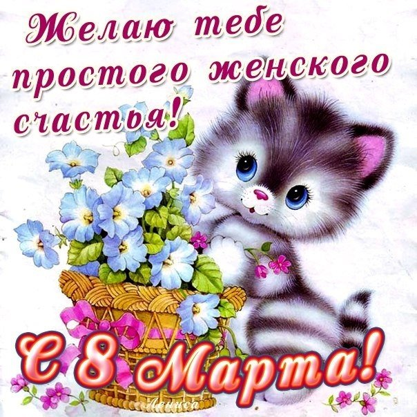 Поздравления с восьмым марта красивые короткие