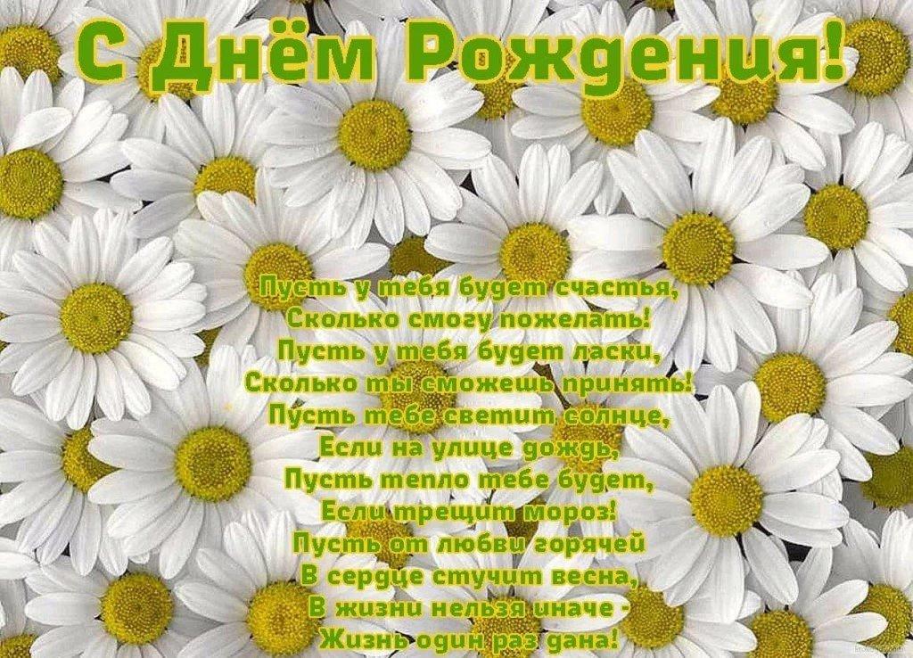 С днем рождения картинки цветы девушке, про гель