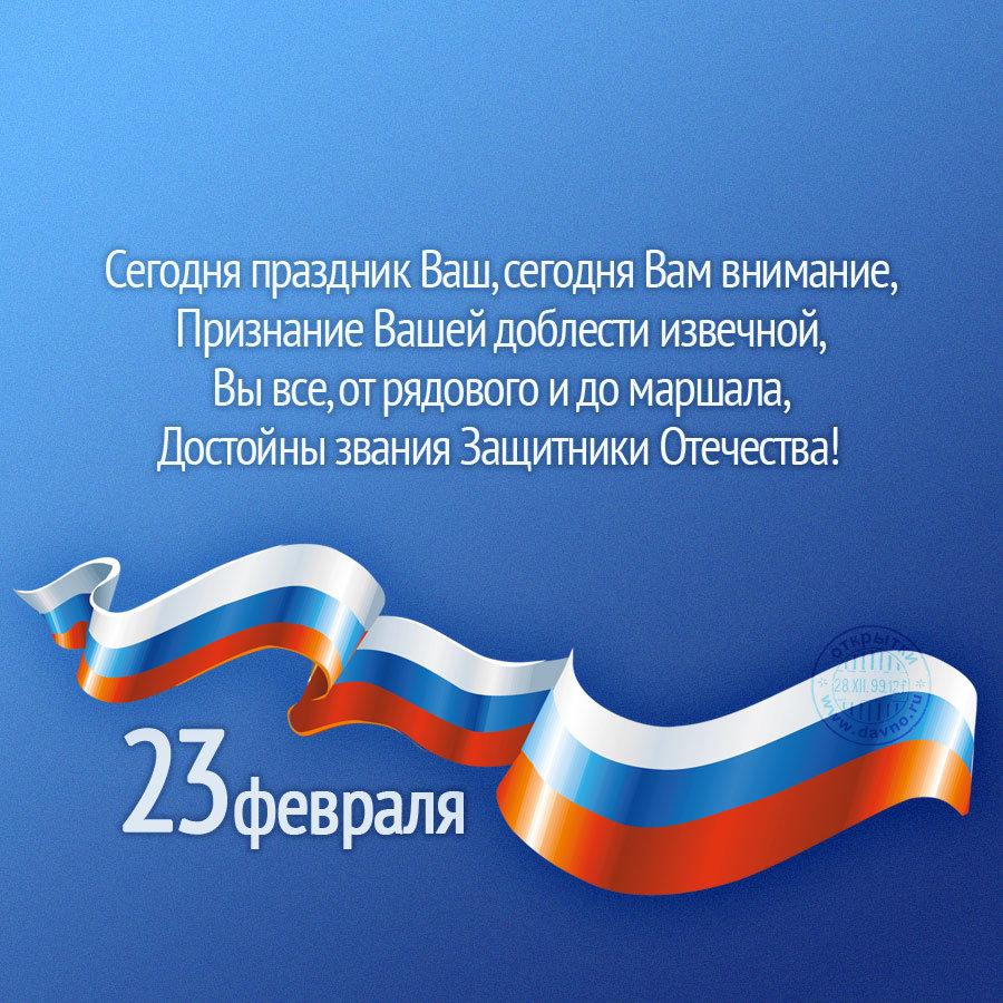 ❶Поздравление с 23 февраля в|С 23 февраля поздравления другу|Поздравление с 23 февраля,Днем Free Den' Zashitnika Otechestva eCards | Greetings|Поздравление с 23 февраля!|}