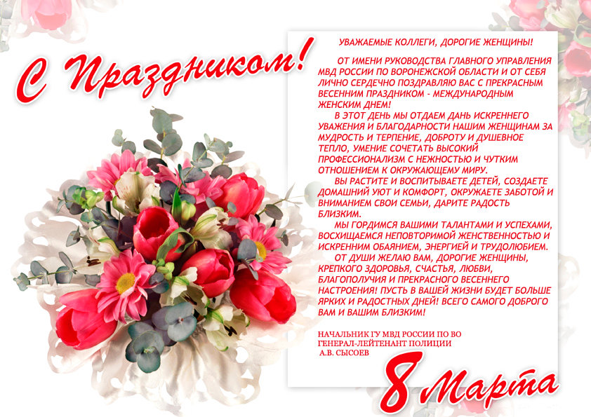 Поздравление с 8 марта и с днем рождения в прозе