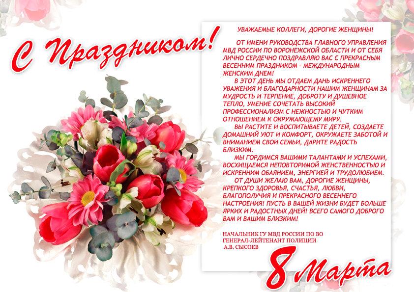 наследники поздравление с днем рождения и 8 марта в одном стихе подача пошла