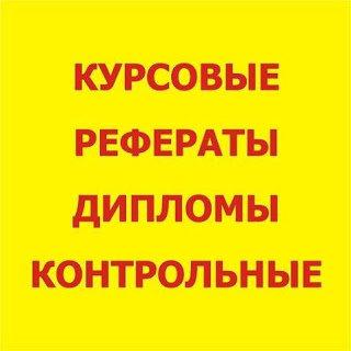 Заказать дипломную работу. Дипломные, курсовые, диссертации, любые научные работы!!!  ..................↓↓↓↓↓ ЖМИ НА ССЫЛКУ ↓↓↓↓↓   . . . Скопируйте и перейдите по ссылке ➜ diplomn.blogspot.com  Заказать дипломную работу в Москве, цены. Написание дипломов ... Заказать дипломную работу   Написание диплома на заказ ... Заказать дипломную работу в Москве, цены. Написание дипломов ... Заказать дипломную работу  Дипломная работа на заказ со  Пишу дипломную работу на заказ  Заказать дипломную работу в кургане недорого  Как заказать дипломную работу недорого  Купить дипломную работу казань  Дипломная работа на заказ без предоплаты  Дипломная работа на заказ в твери недорого  Заказать дипломную работу в нижнем новгороде недорого  Заказать дипломную работу в москве недорого  Дипломная работа формирование и реализация муниципального заказа  Дипломная работа на заказ киев недорого срочно недорого  Дипломная работа на заказ от автора срочно недорого  Срочно написать дипломную работу  Дипломная работа на заказ картинки  Где заказать дипломную работу в омске  Дипломная работа на заказ сыктывкар срочно недорого  Дипломная работа по бухучету на заказ срочно недорого  Как защитить дипломную работу на отлично  Дипломная работа на заказ в ульяновске  Дипломная работа на заказ волгоград  Заказать дипломную работу минск  Заказать дипломную работу в москве недорого  Темы дипломных работ по юриспруденции  Дипломную работу на заказ в магнитогорске  Заказать дипломную работу в москве  Дипломная работа на заказ пермь срочно недорого  Заказать дипломную работу