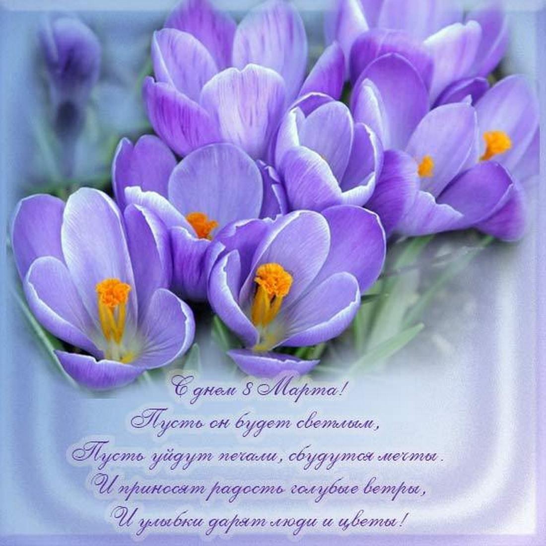 Открытка с поздравлениями с 8 мартом, для детей разных