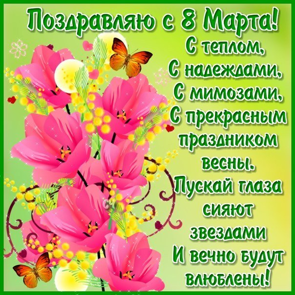 Поздравление ирина с 8 марта в стихах