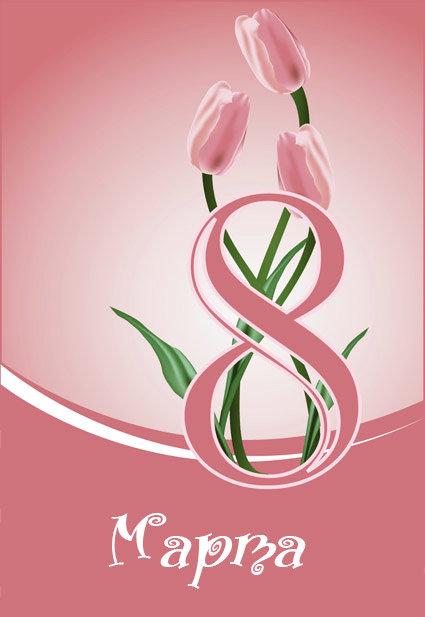 8 марта готовые открытки, поздравление