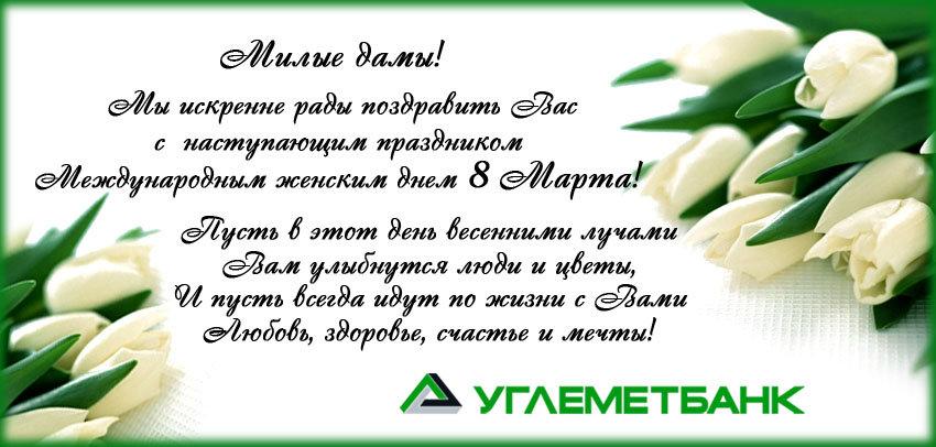 Поздравление с 8 марта в прозе на открытку, комаров смешные прикольные