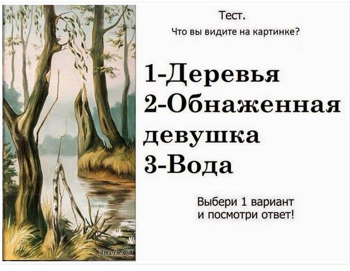 Психологические тесты на психическое состояние в картинках, настроения открытки