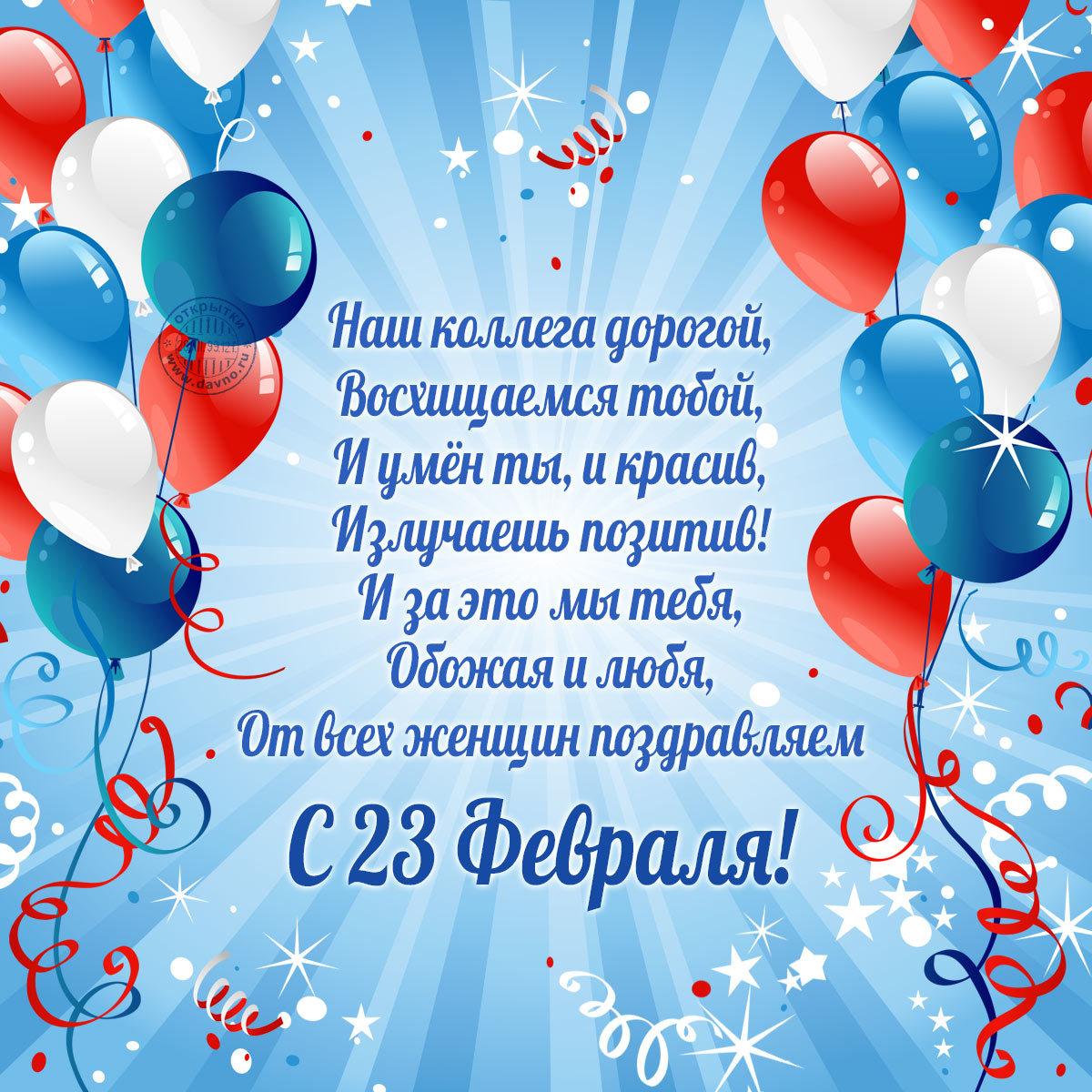 Ветерану, открытки поздравления в 23 февраля коллег