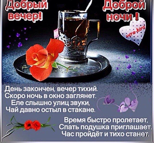Днем рождения, стихи на открытках с добрым вечером