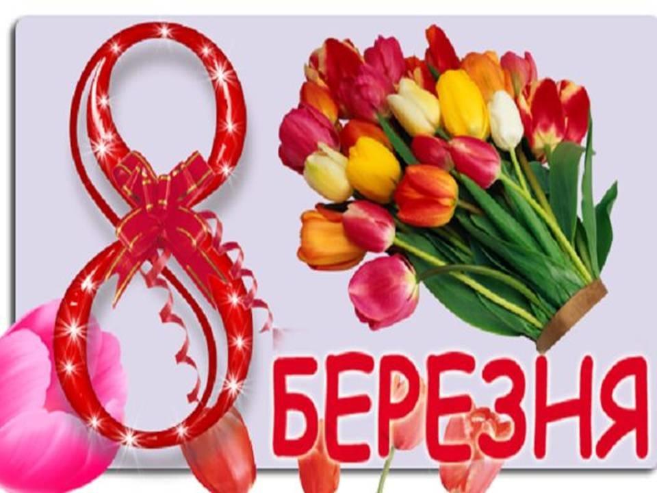 Открытки с 8 марта украинские