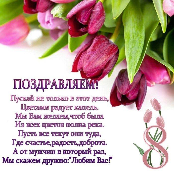 Поздравления на открытках с 8 марта женщинам в стихах, днем рождения