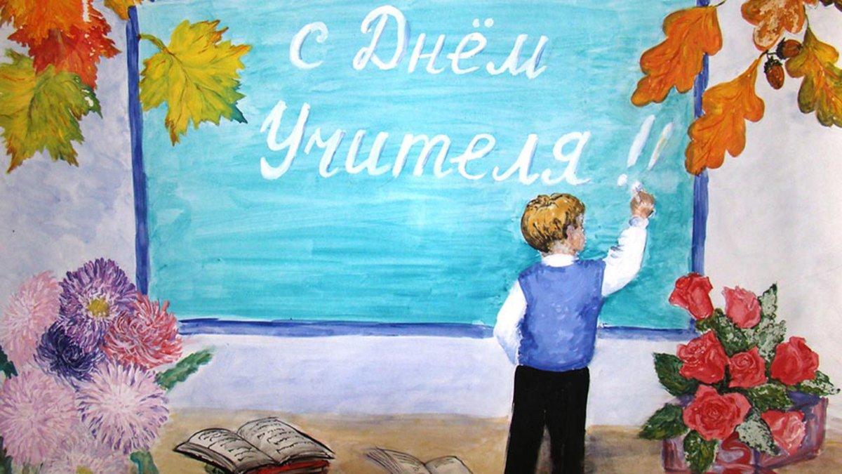 Открытки ко дню учителя в школу