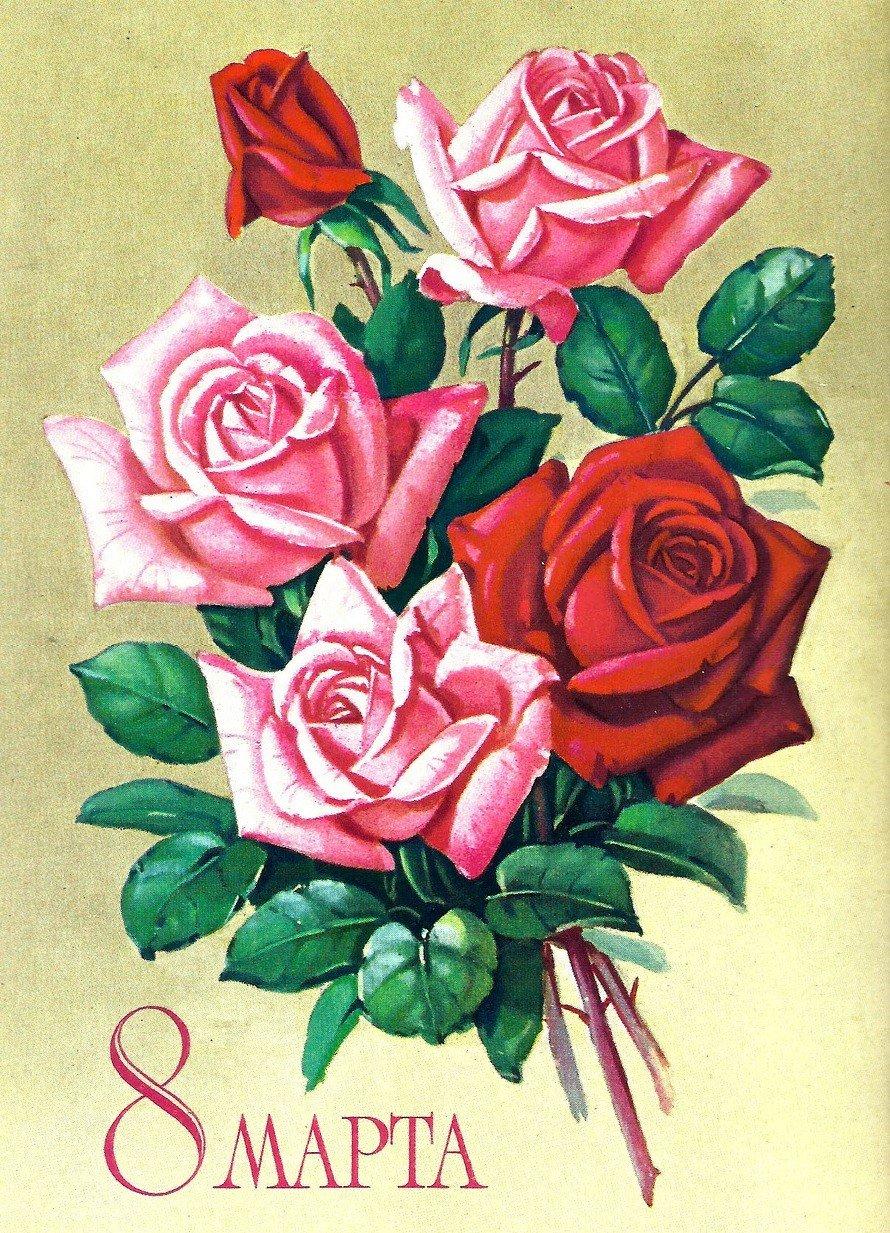 Открытки с 8 марта с розами