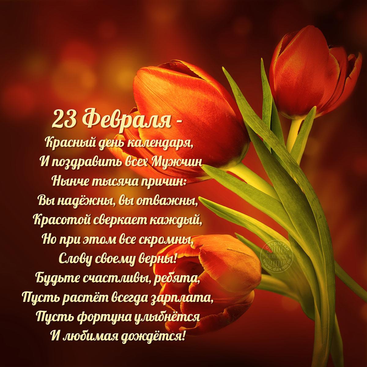 ❶23 февраля красный день календаря стих|23 февраля магазины|61 Best поздравления images in | Birthdays, Happy b day, Happy birth|#shop_planeta_ru|}