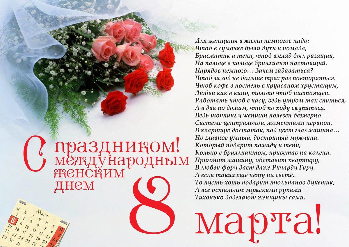 Поздравление с 8 марта женщине в стихах и открытках