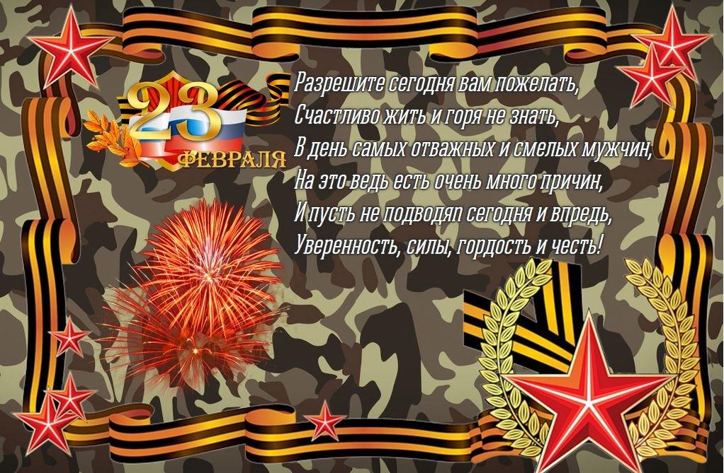 Открытка ветерану поздравление с 23 февраля