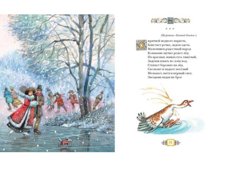 Читать онлайн стихотворение александра сергеевича пушкина для 4 лет - птичка.