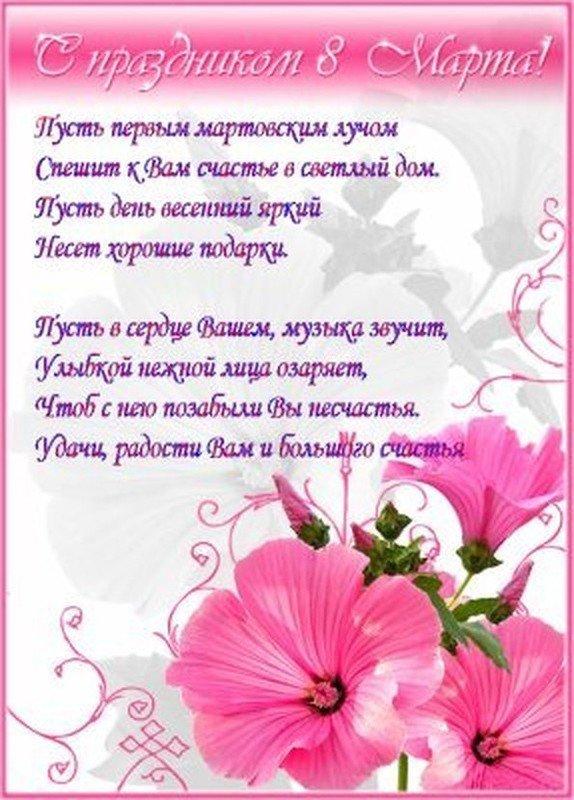 поздравление с 8 марта сваху в стихах очень красиво внимание