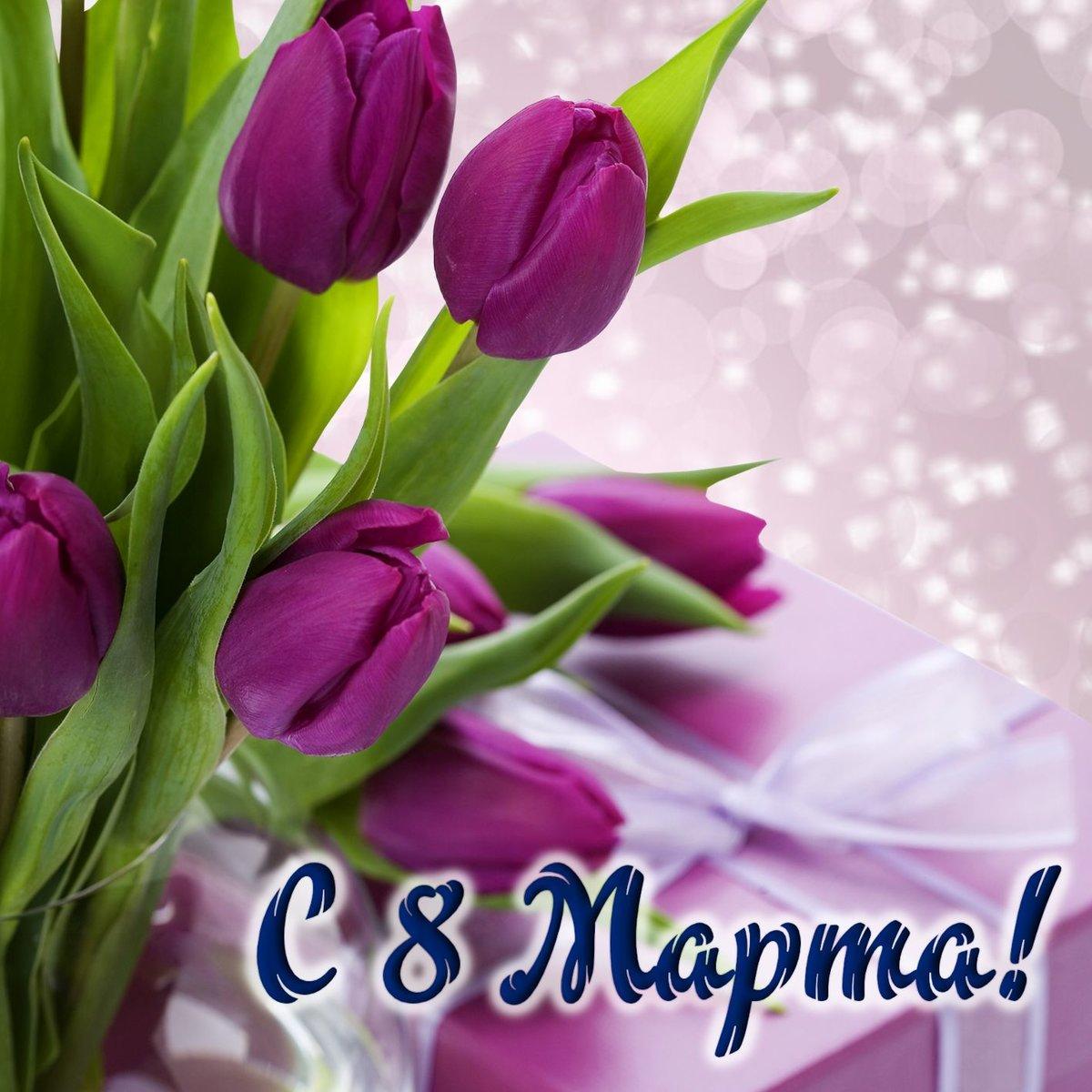 Поздравления с 8 марта красивые открытки с тюльпанами