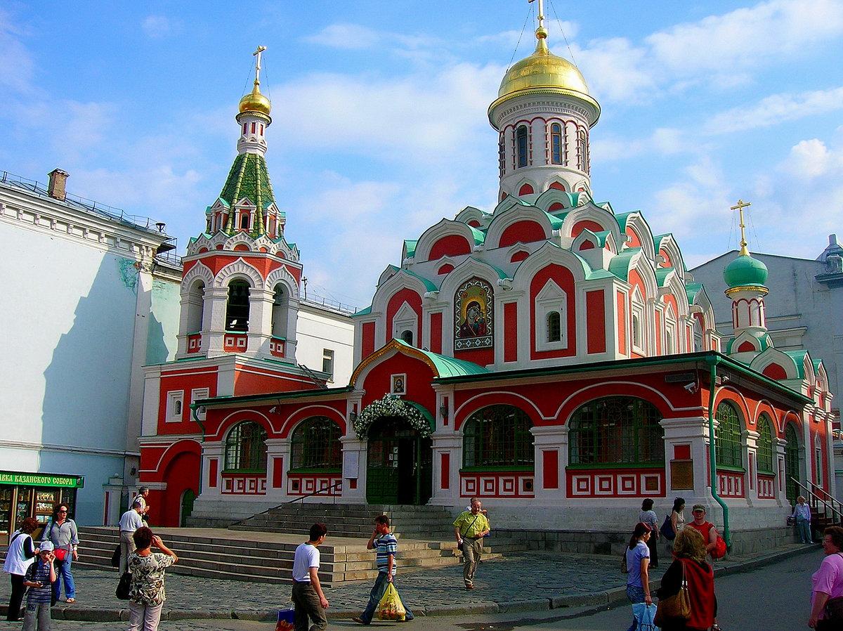 Поминальные год, картинки казанский собор в москве