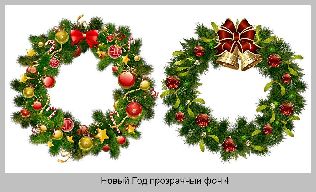 Новогодние венки Png Прозрачный фон