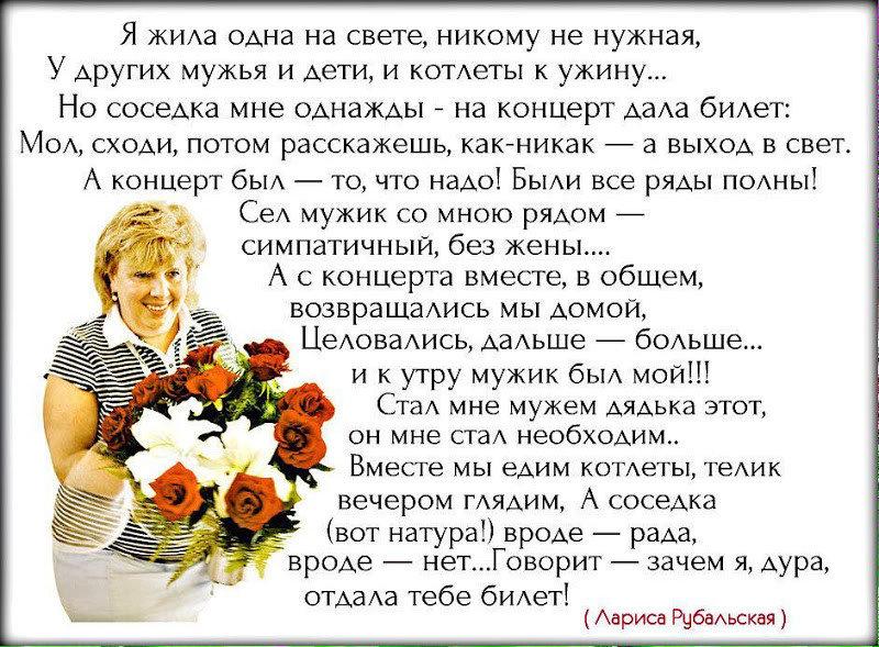 федота-стрельца, удалого лариса рубальская стихи о любви к мужу молодого побега
