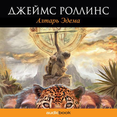 ДЖЕЙМС РОЛЛИНС ВСЕ АУДИОКНИГИ СКАЧАТЬ БЕСПЛАТНО