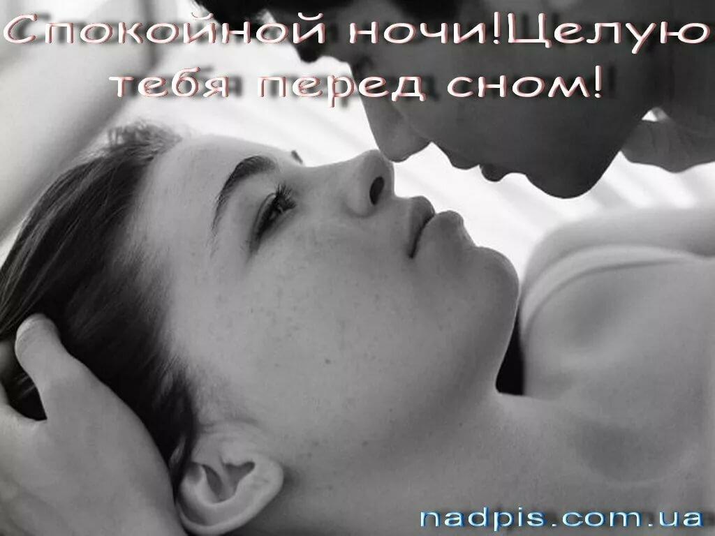 Спокойной ночи картинки с надписями и поцелуями